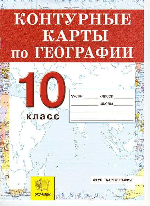 Контурная карта баринова и суслова 10 класс ответы
