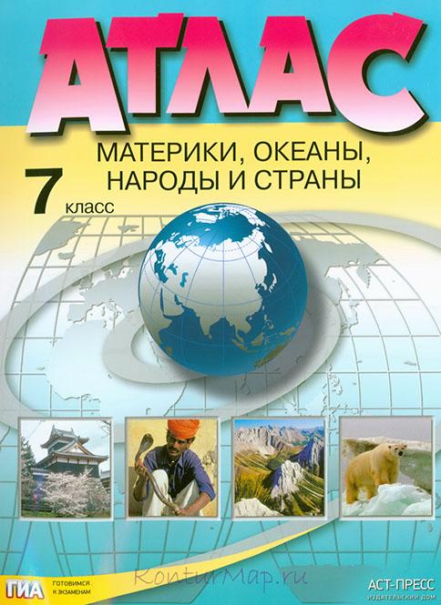 Атлас 10 Класс География Аст Пресс Гдз