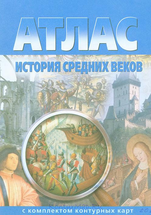 Атлас по истории средних веков 6 класс
