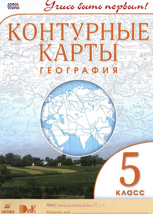 контурные карты 6 класс география гдз курбский