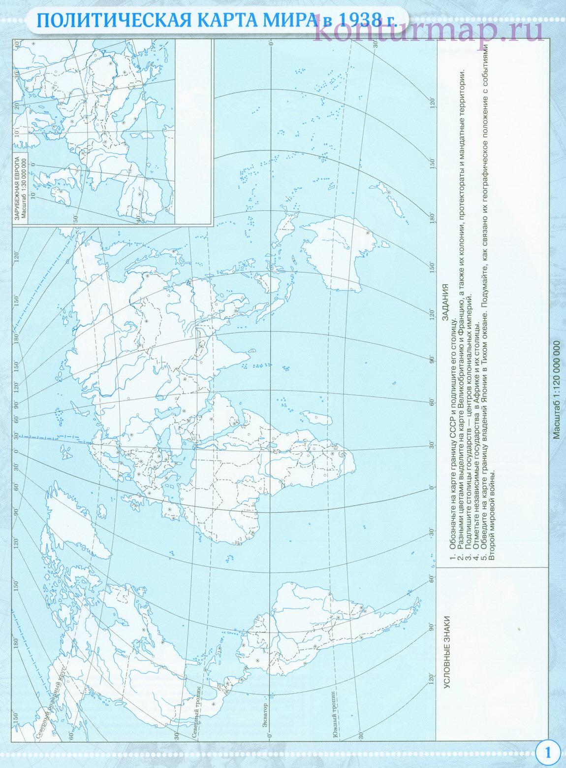 Политическая карта мира 1938.