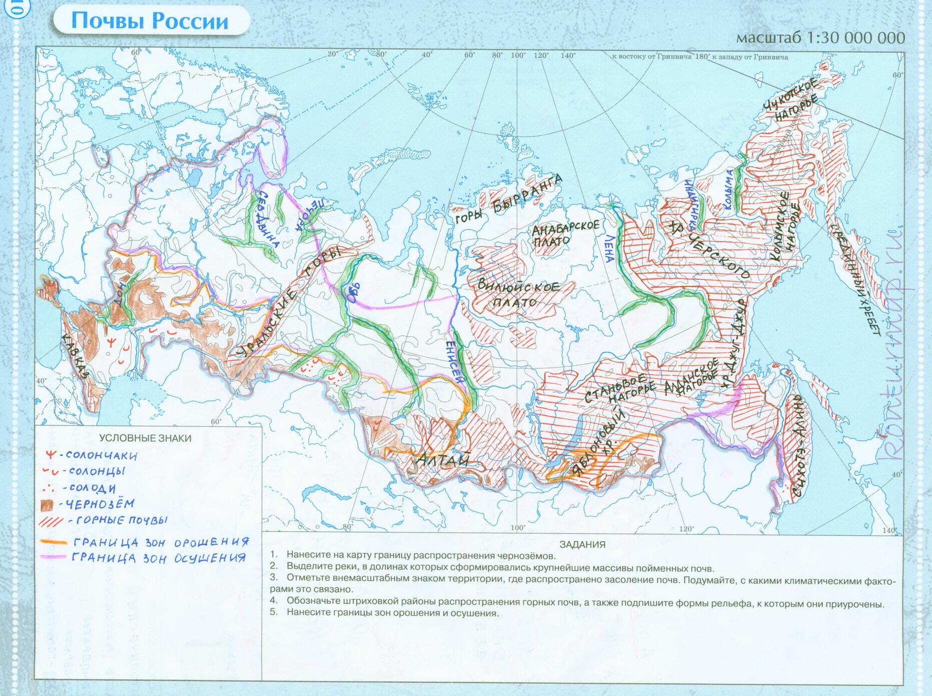 Контурная карта рельеф россии по географии 8 класс ответы