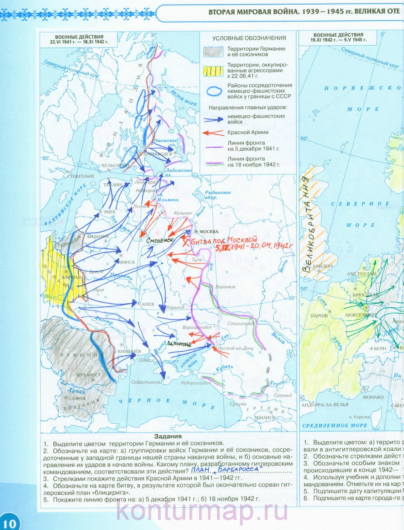 гдз контурные карты по истории 9 класс дрофа