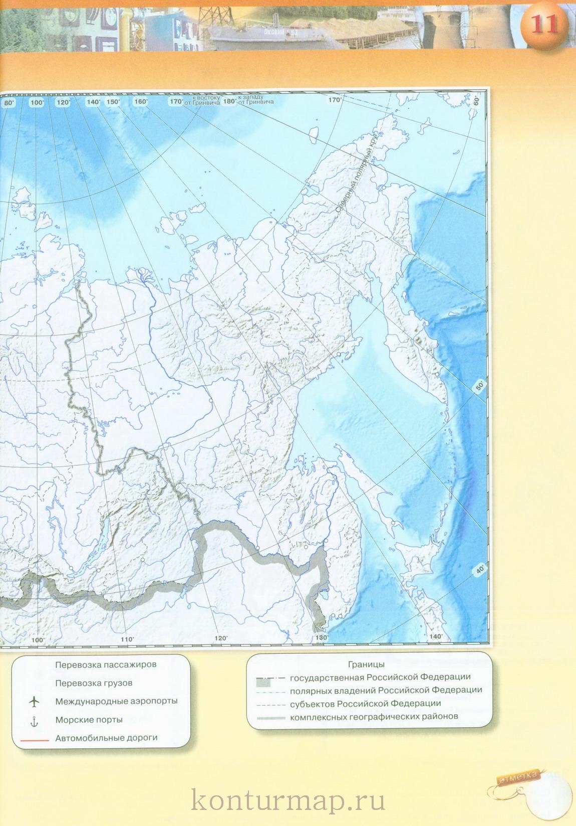 Электронная версия контурная карта по географии сфера 9 класс