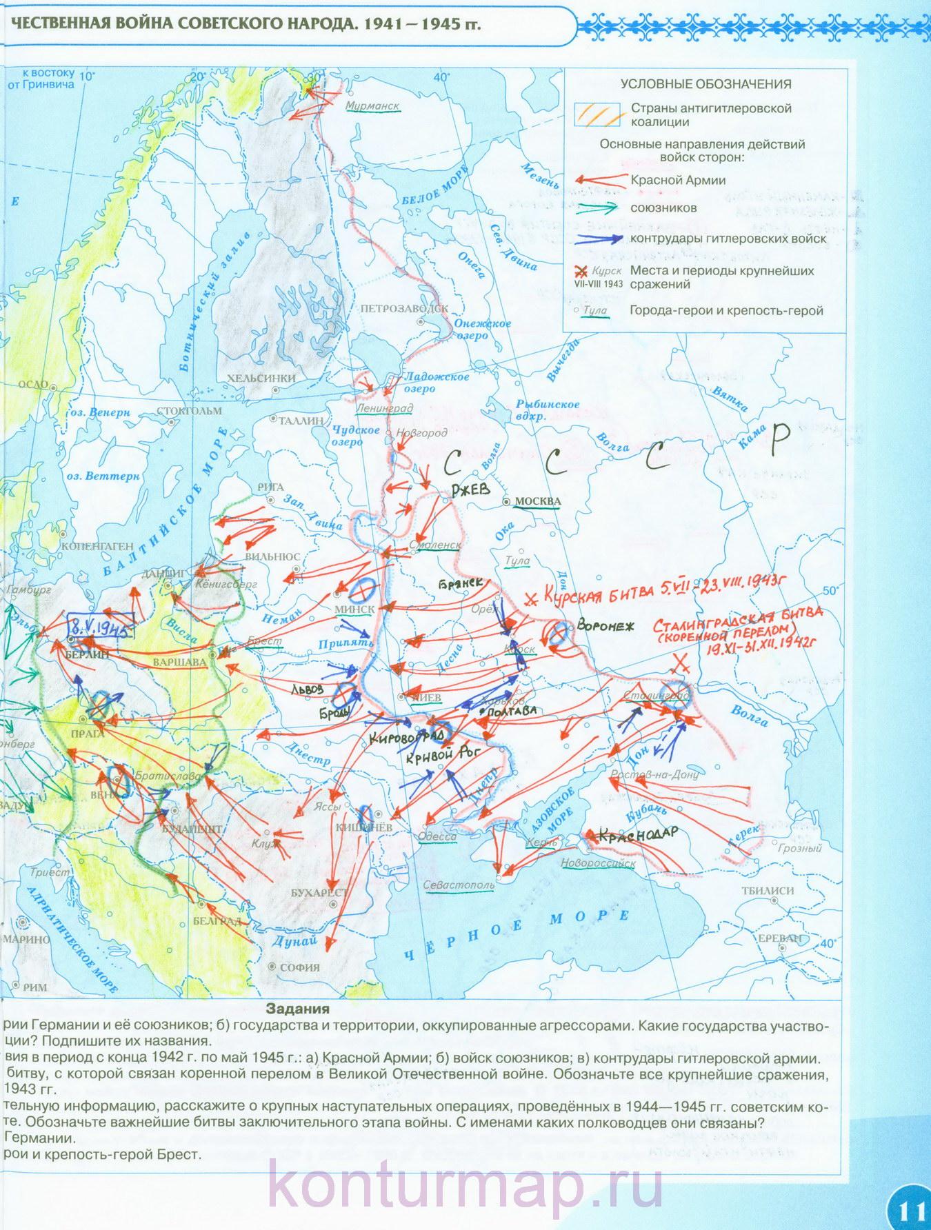 Гдз по истории 10 класса россия и мир