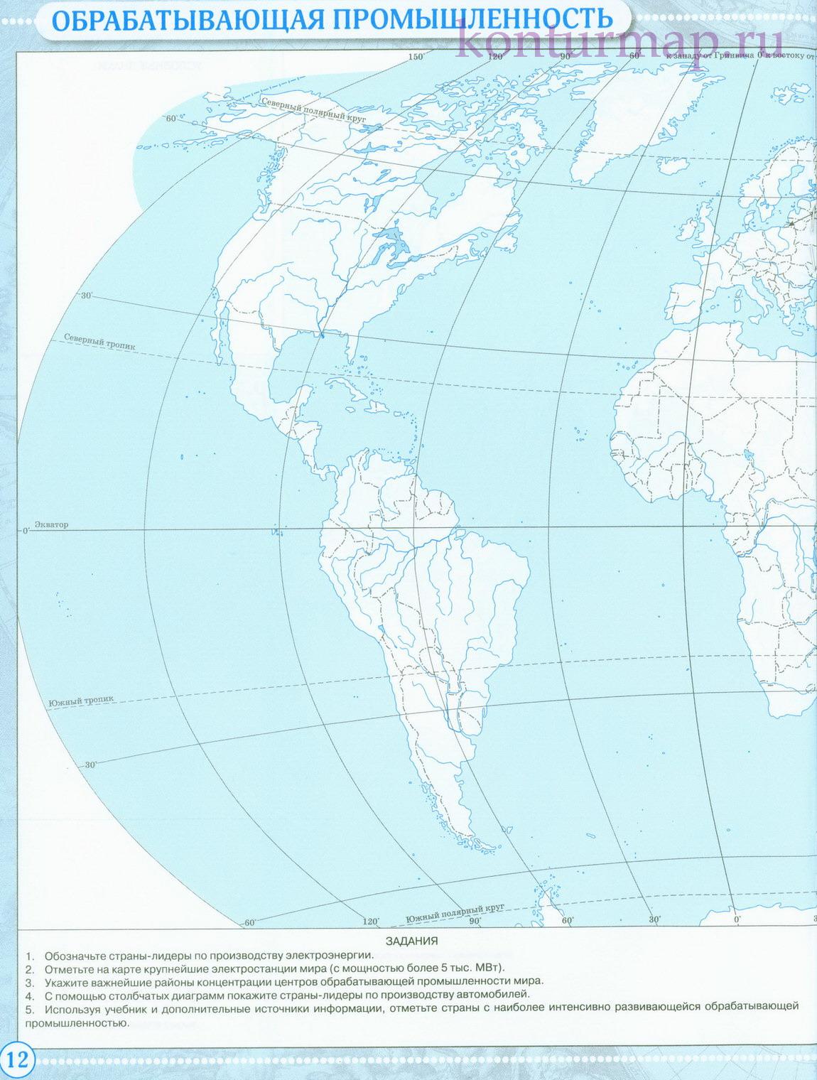 Гдз контурная карта 10 класс дрофа мировые ресурсы