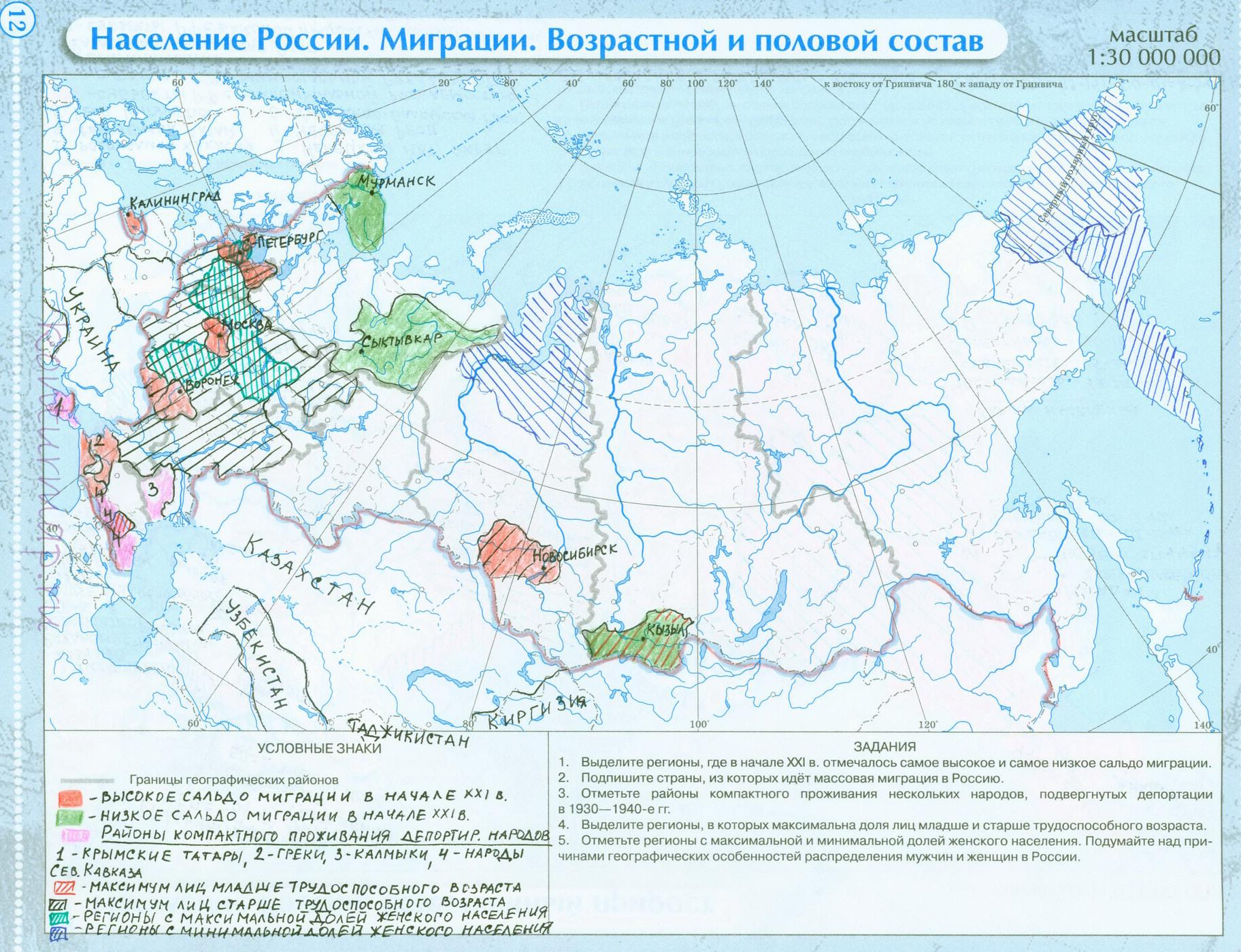 Контурная карта по географии 9 класс минск гдз