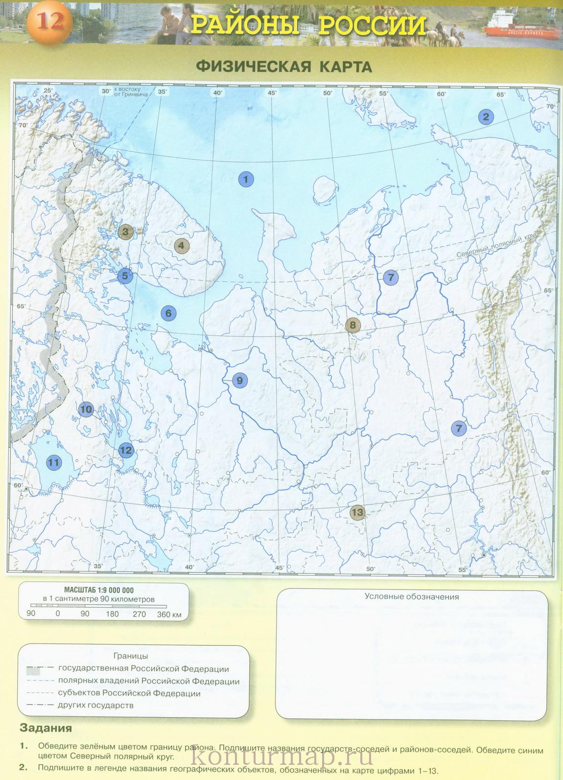 Гдз по географии 9 класс контурные карты просвещение