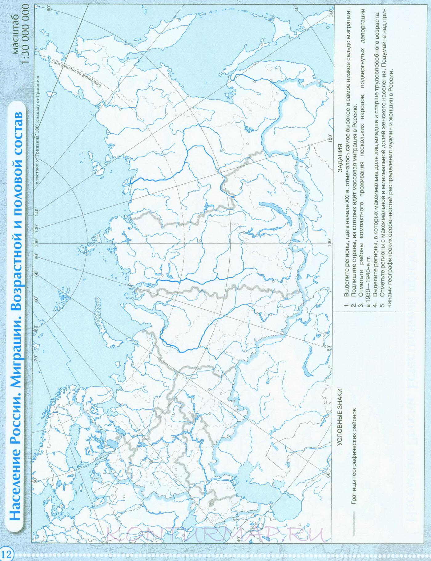 Скачать бесплатно контурные карты география 8 класс