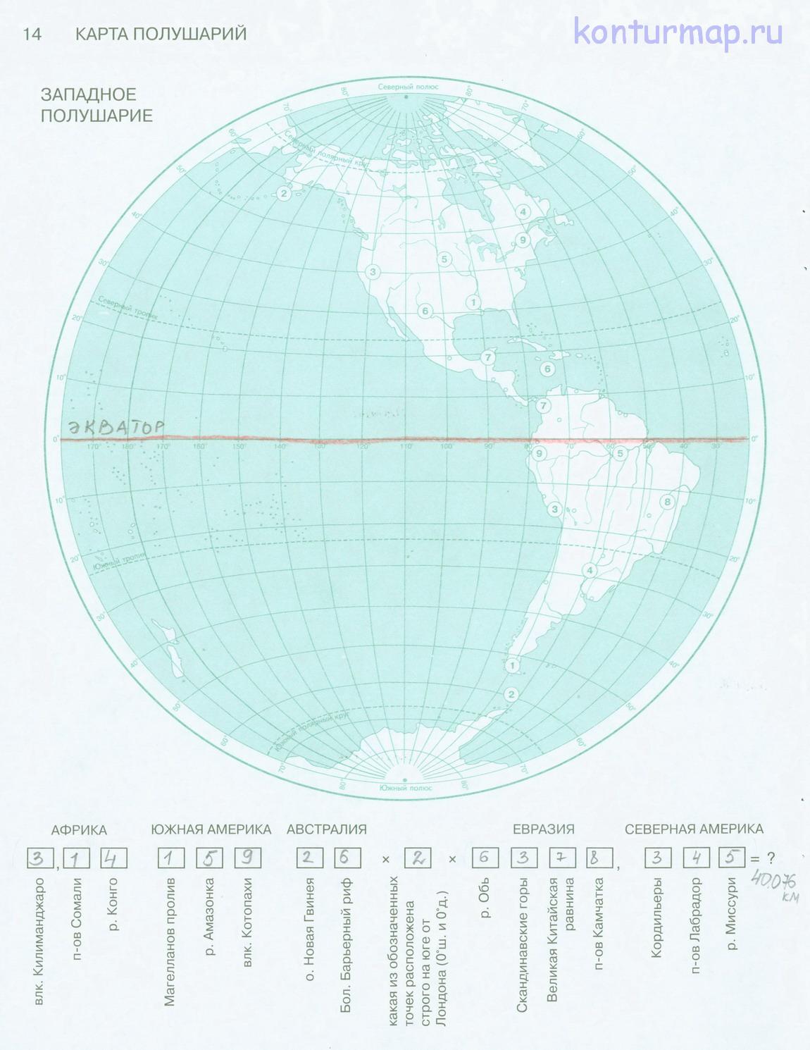 Контурная карта полушарий 6 класс a