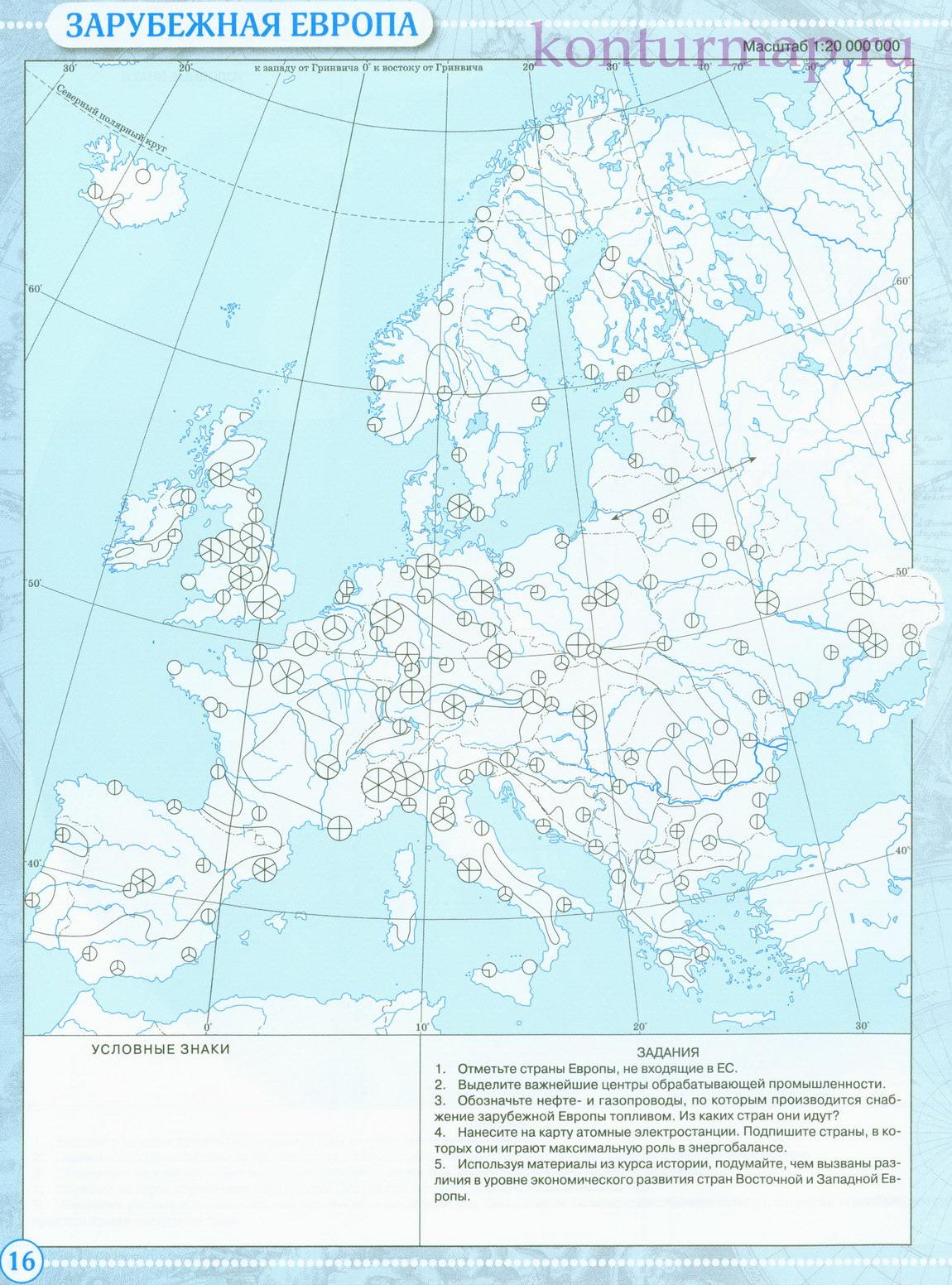 Выполненная контурная карта зарубежная европа 10 класс сделанная