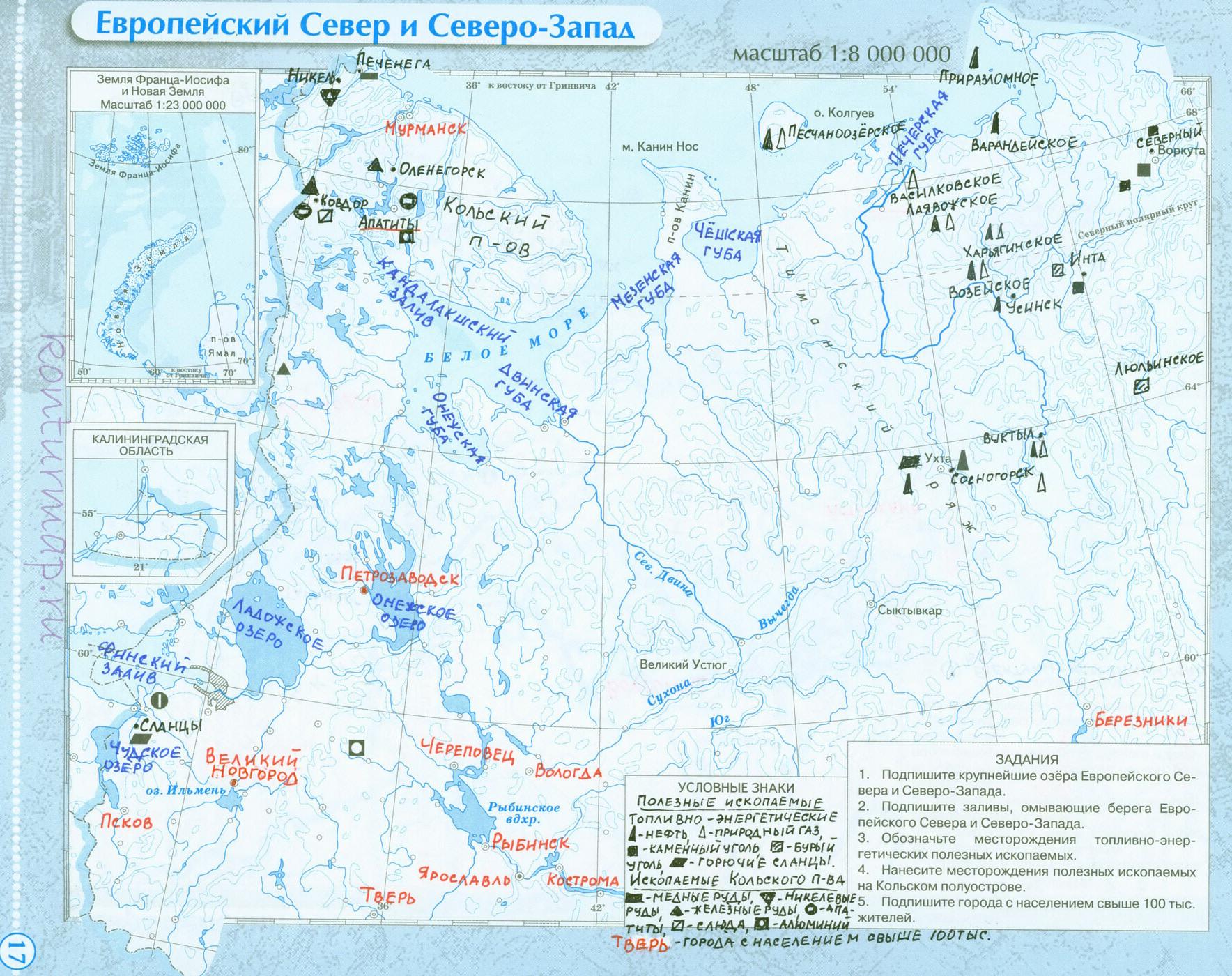 Контурные карты внутренние воды 8 класс
