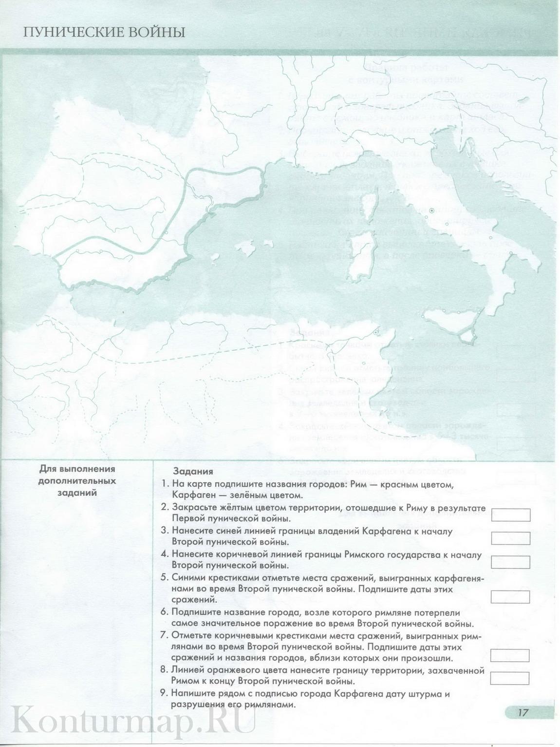 контурные карты история древнего мира 5 класс скачать