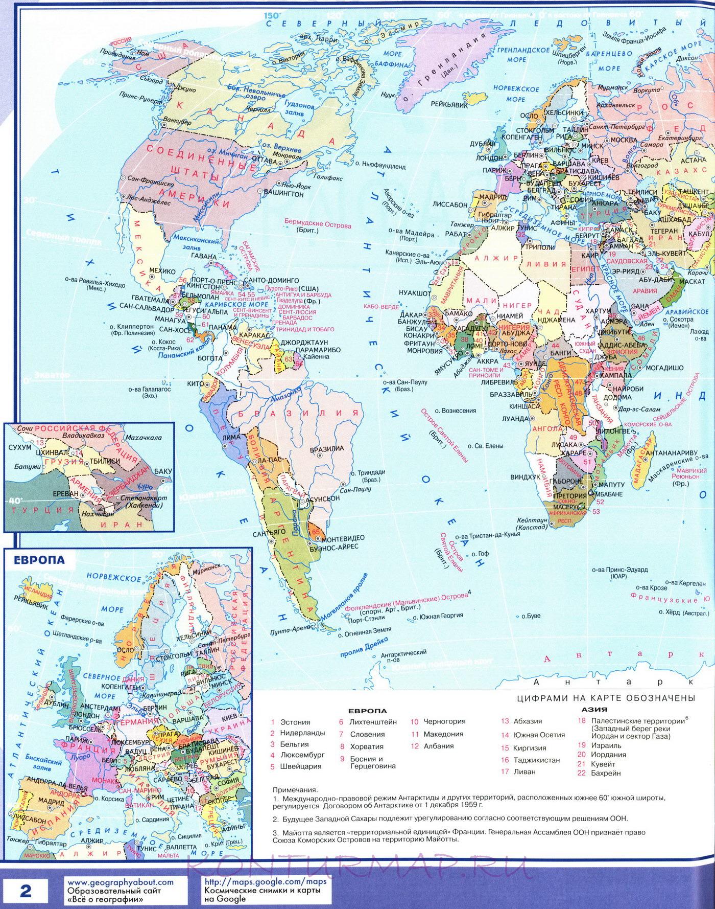 Онлайн география дрофа 10 класс