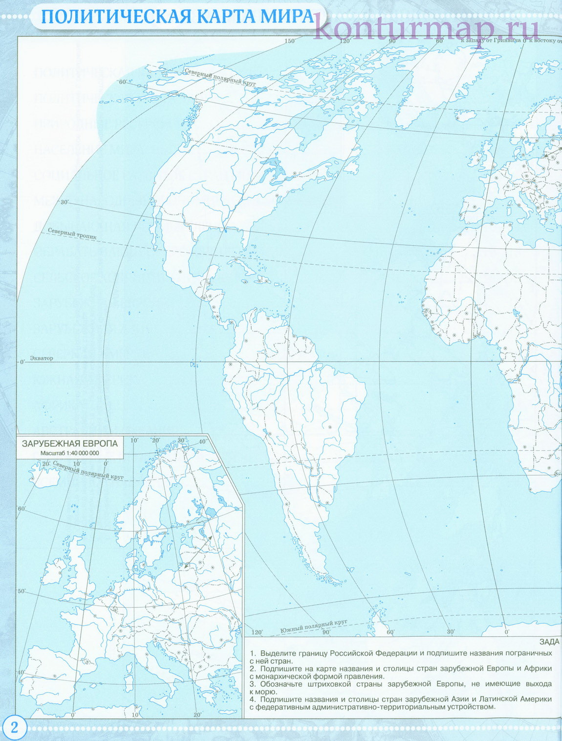 Контурная политическая карта мира скачать в безопасном режиме.