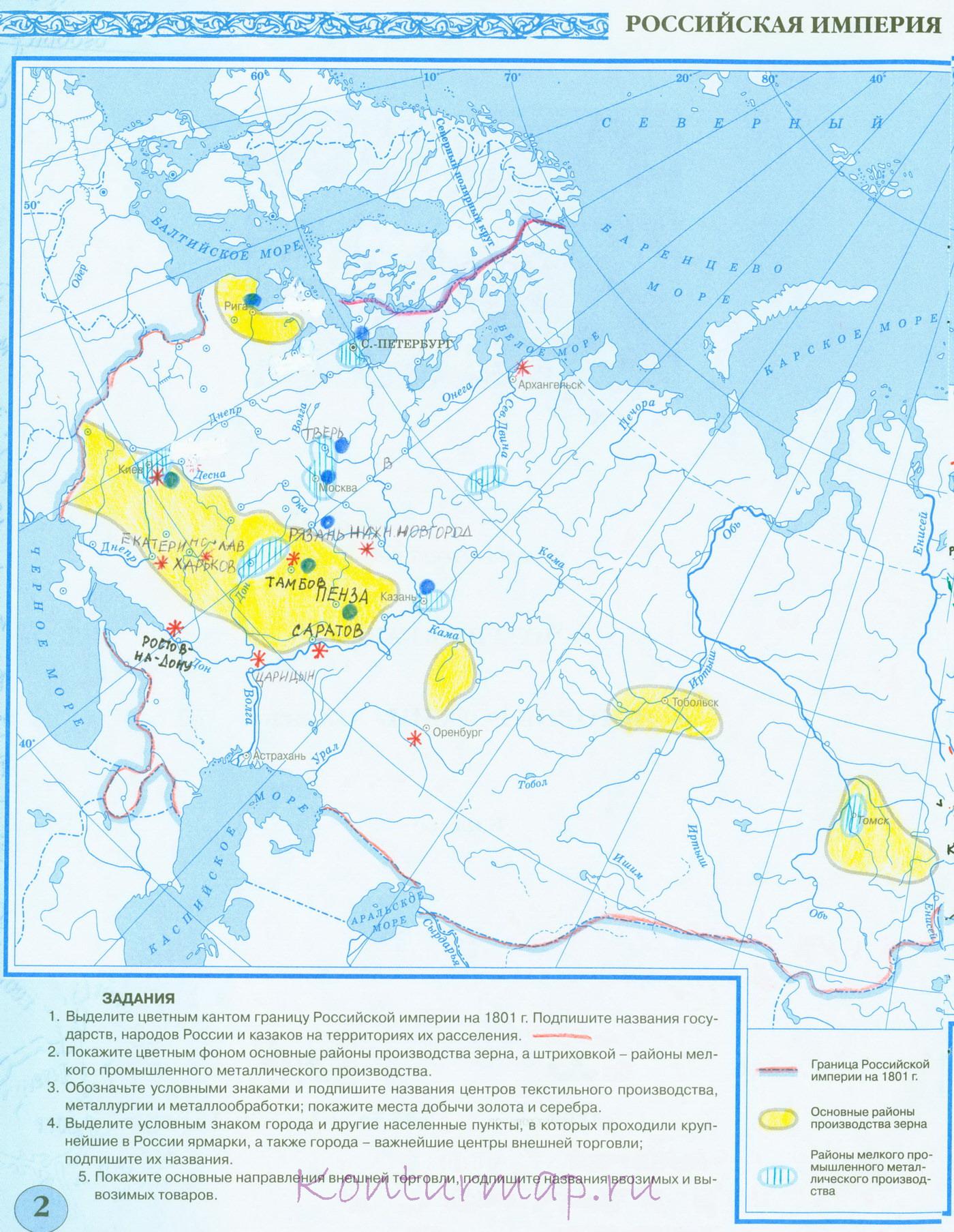 Гдз по контурной карте история 8 класса