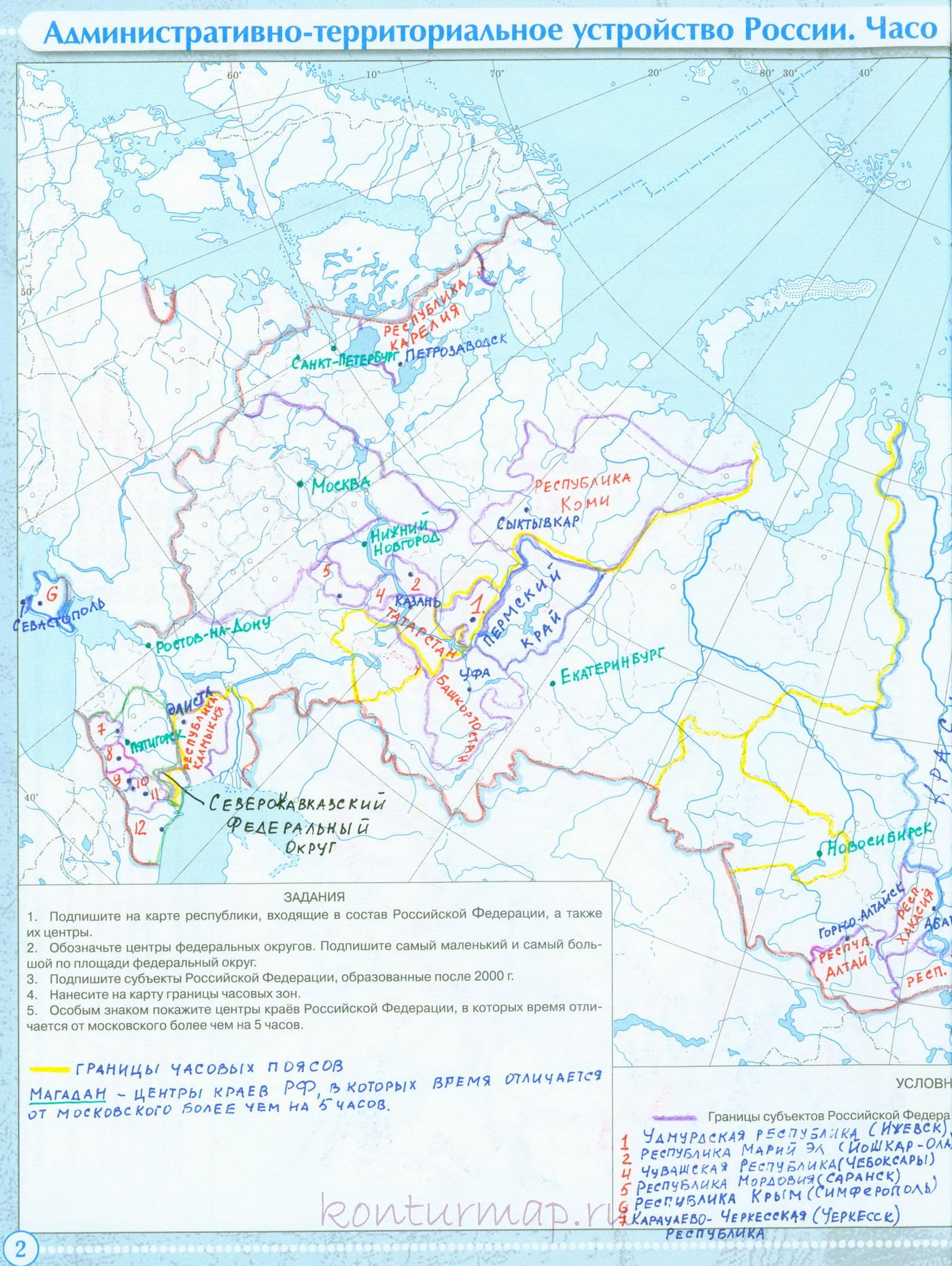 Гдз по географии россии