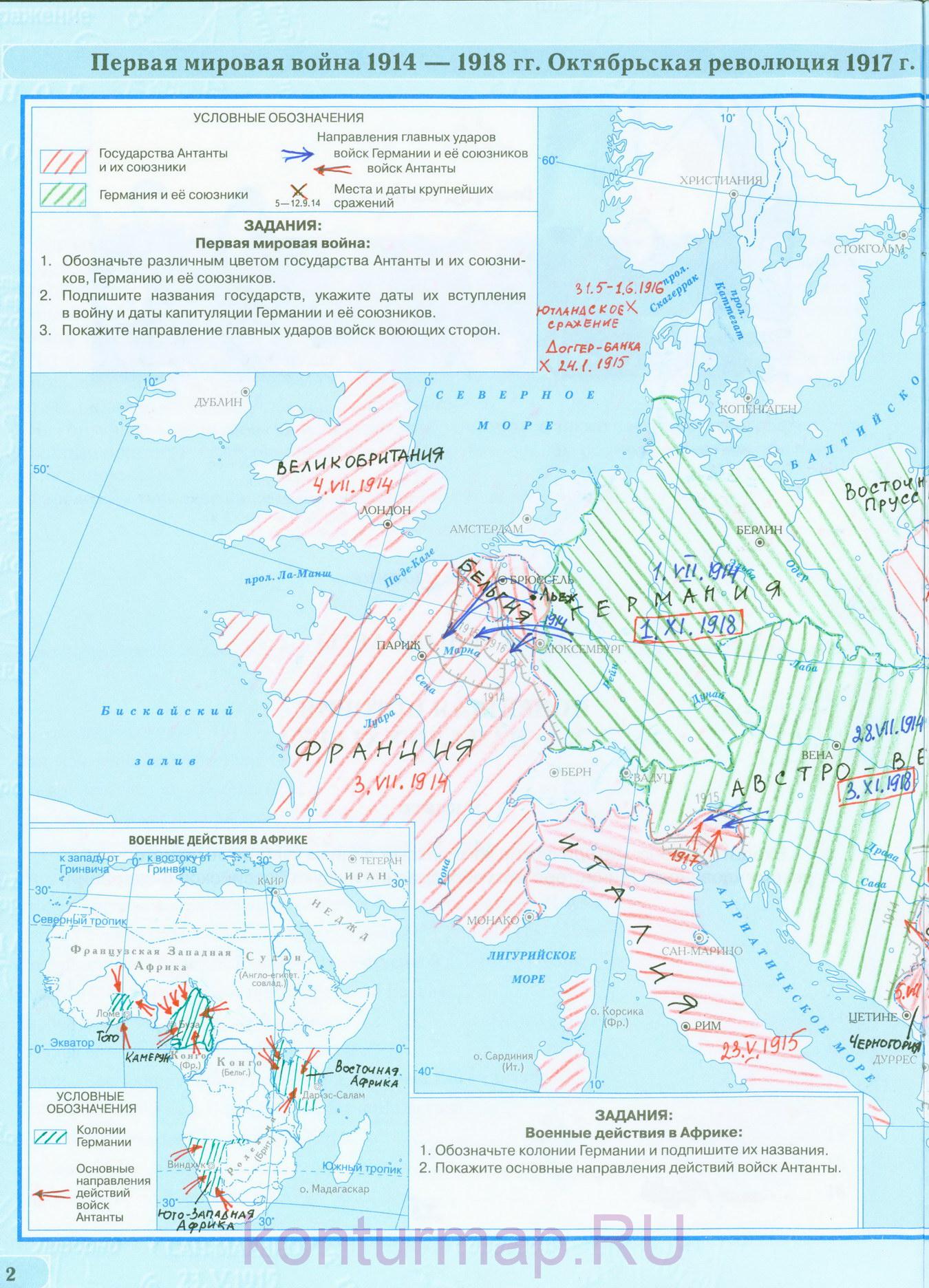 Готовая контурная карта истории 9 класс