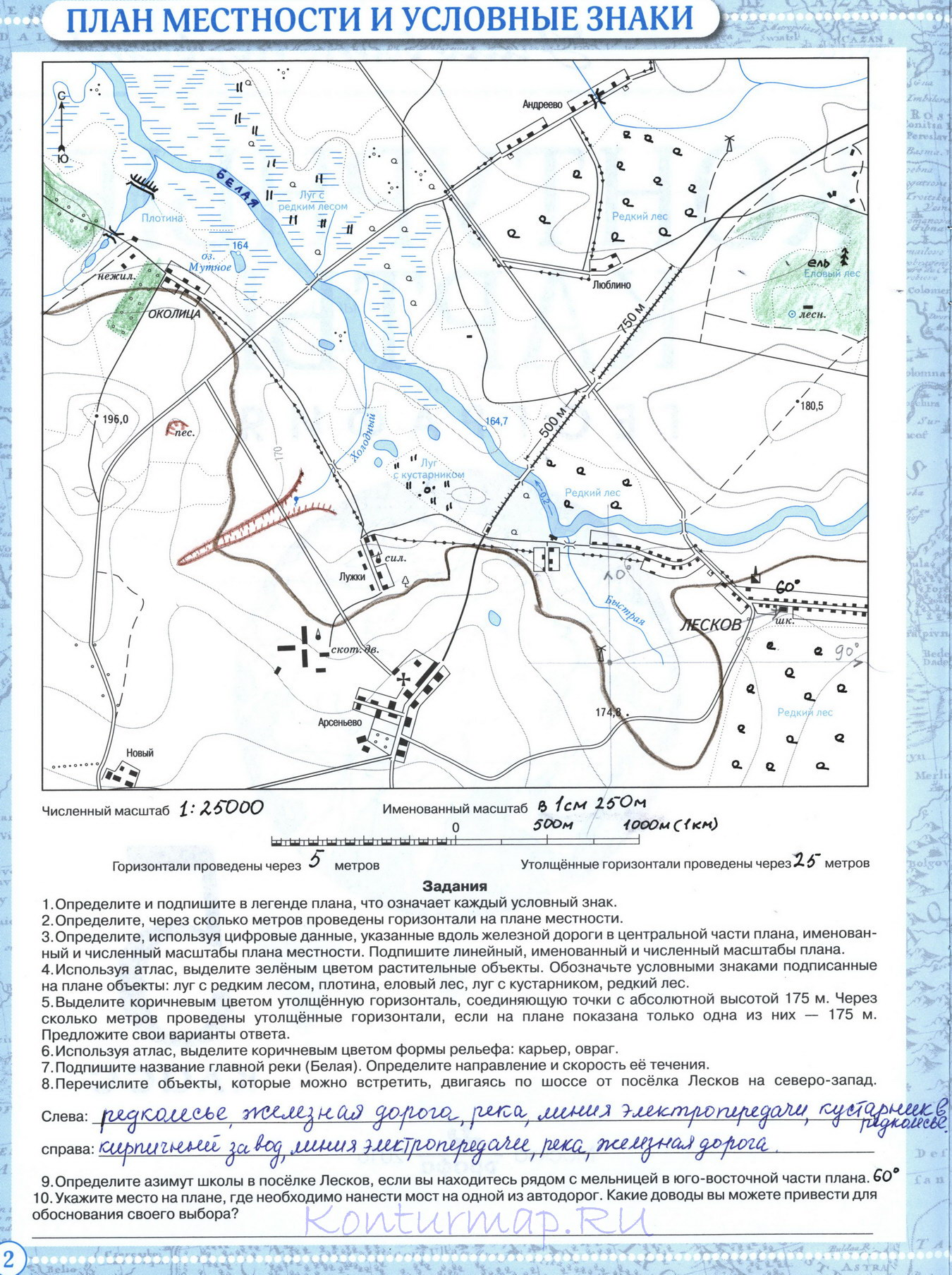 Контурная карта по географии 6 класс топографическая