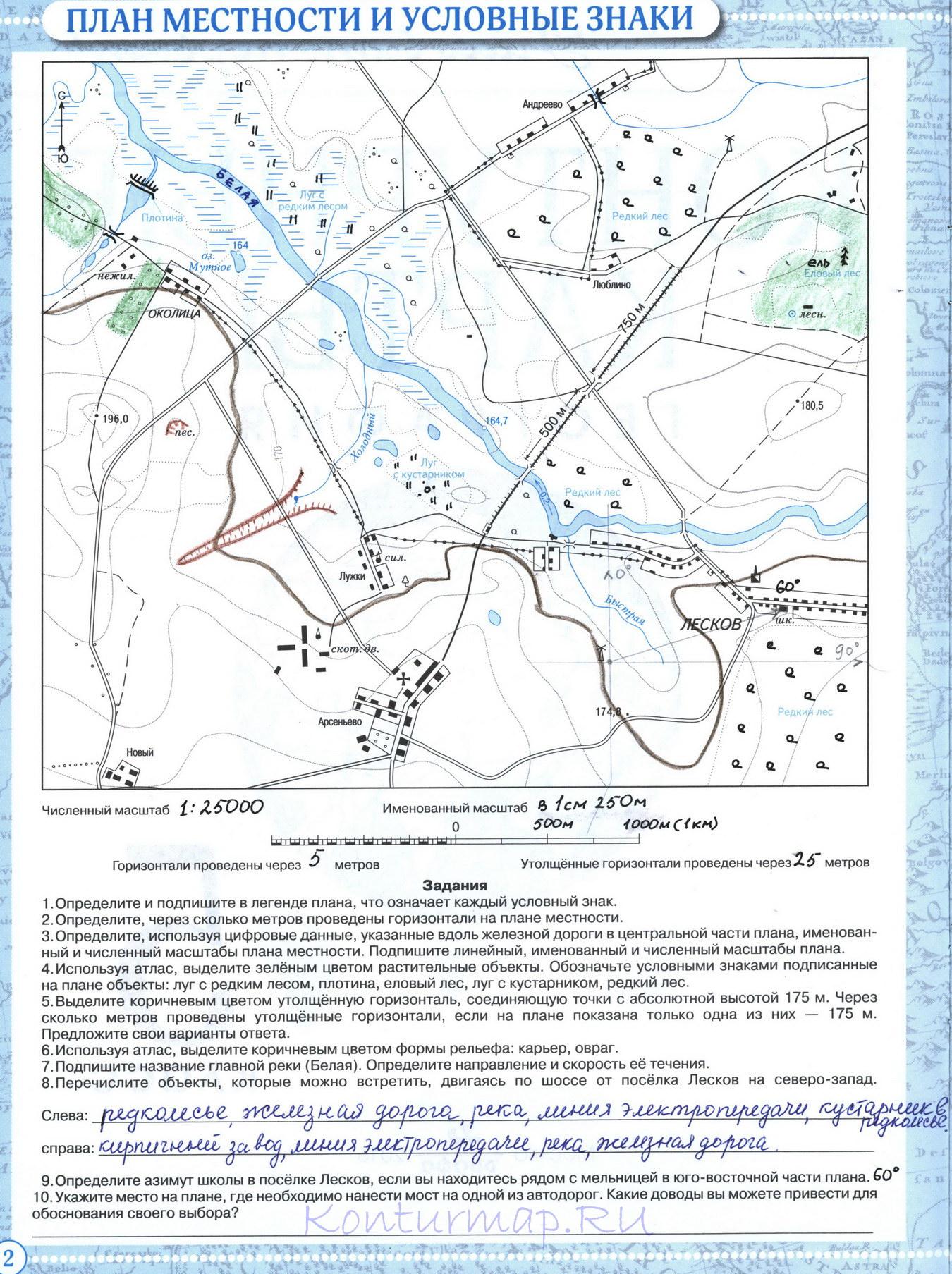 Контурных класс для 2019 6 решебник географии карт по