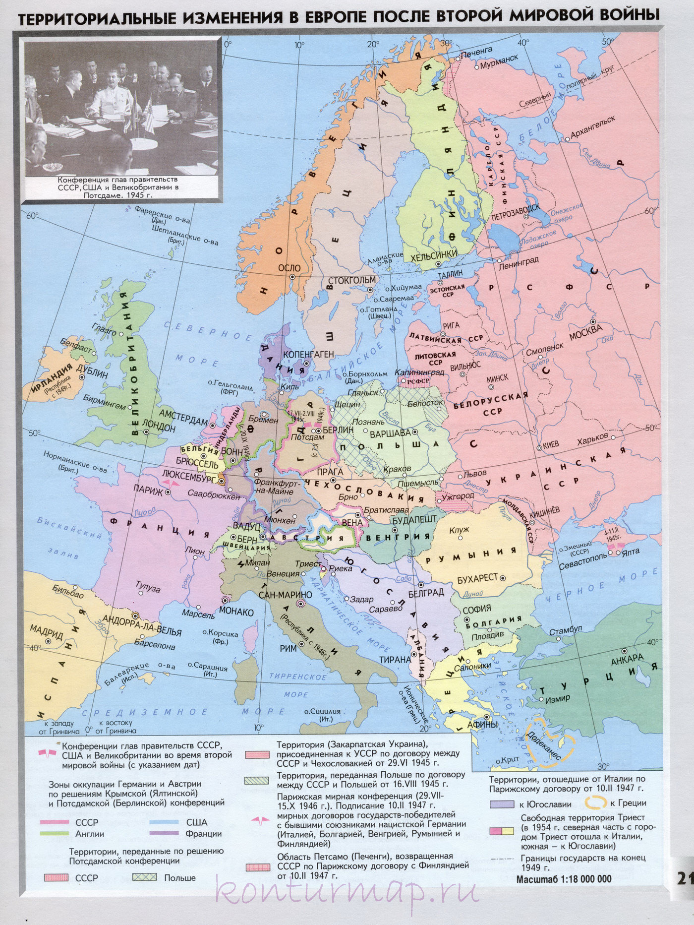Территориальные изменения в европе гдз