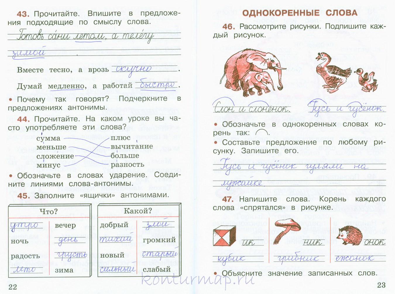 1 класса рабочая тетрадь страница 22