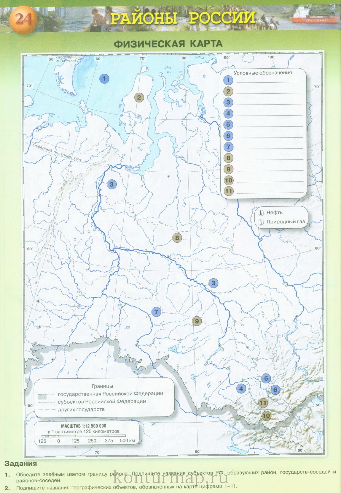 Контурные карты по географии 9 класс просвещение сфера