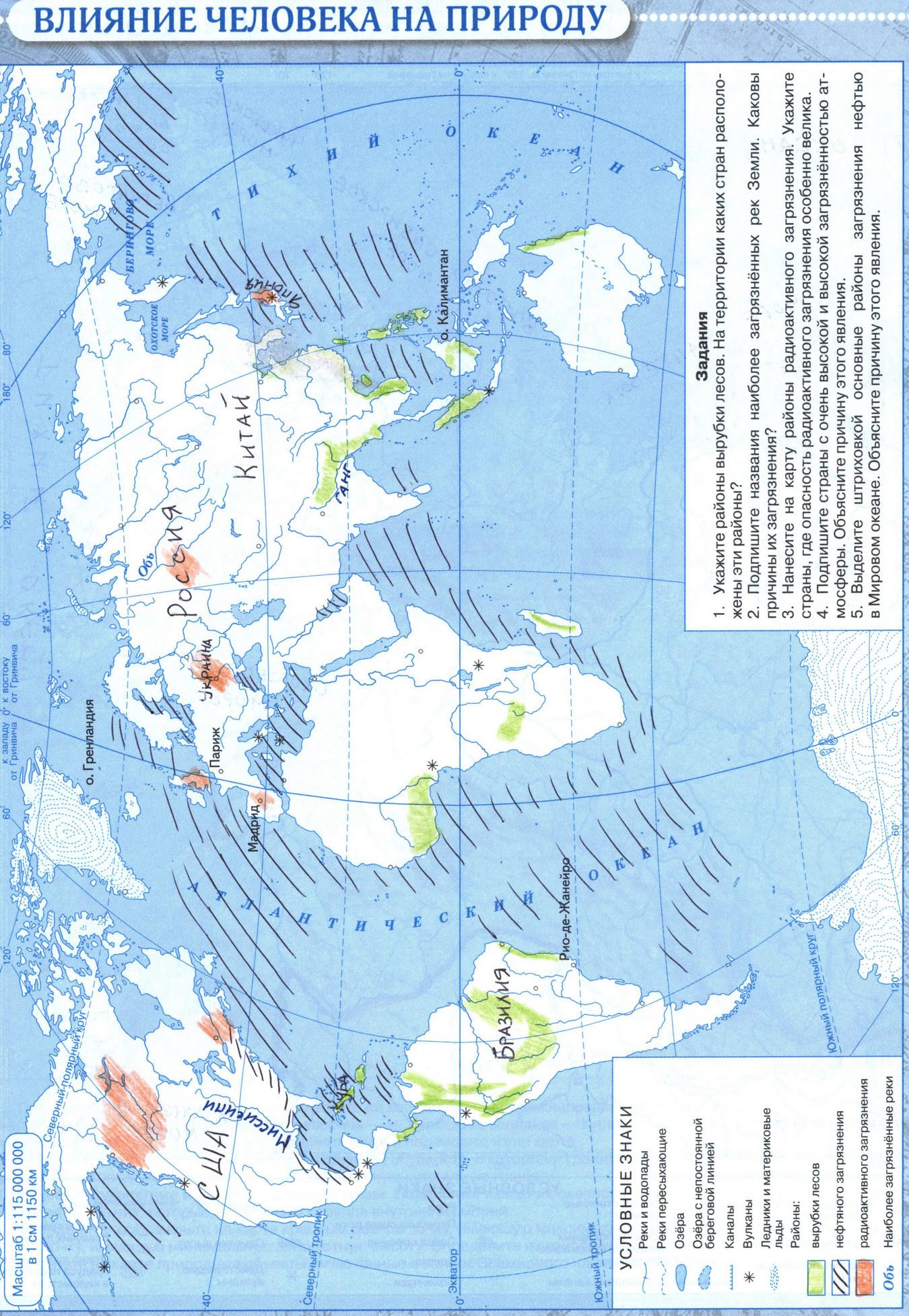 Подпишите названия наиболее известных вулканов гдз по географии 6 класс