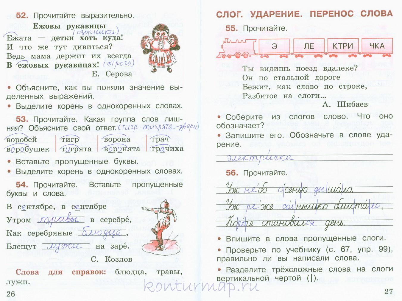 русский язык 1 класс страница 25