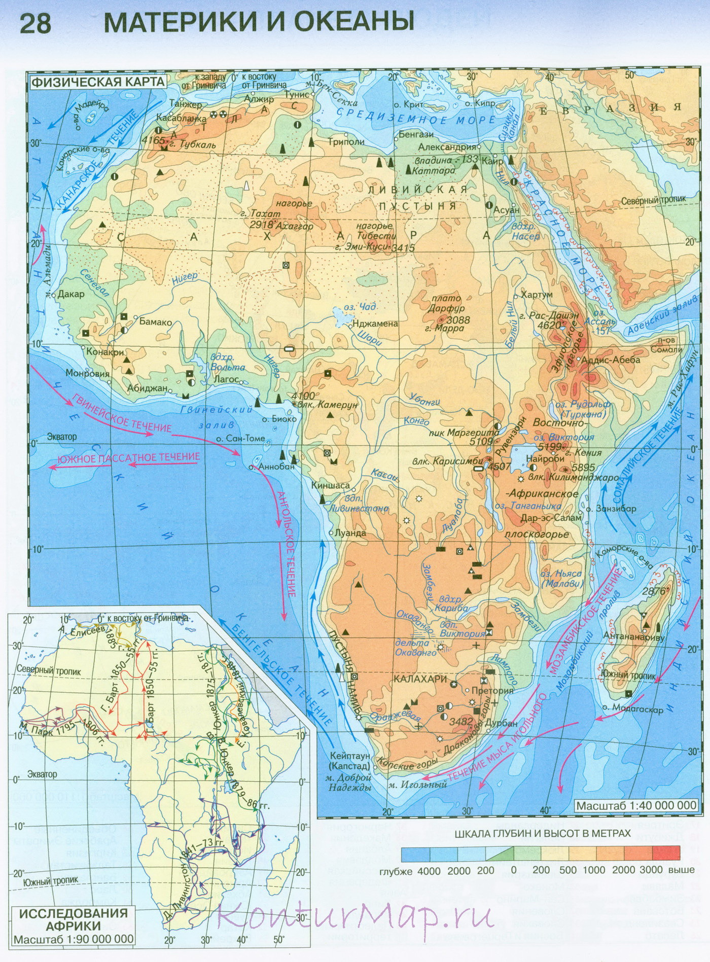Карта африки для 7 класса скачать