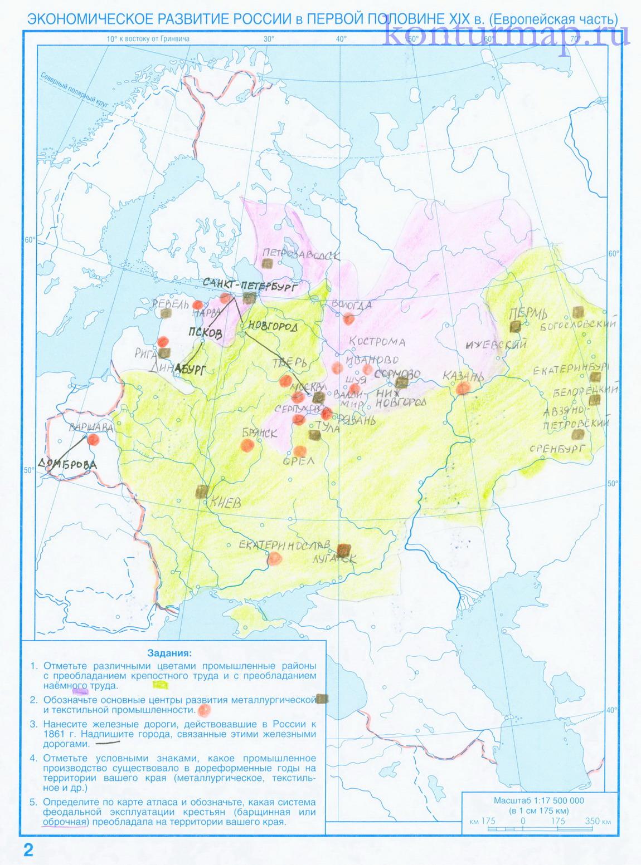 Гдз контурная карта истории россии 19 век