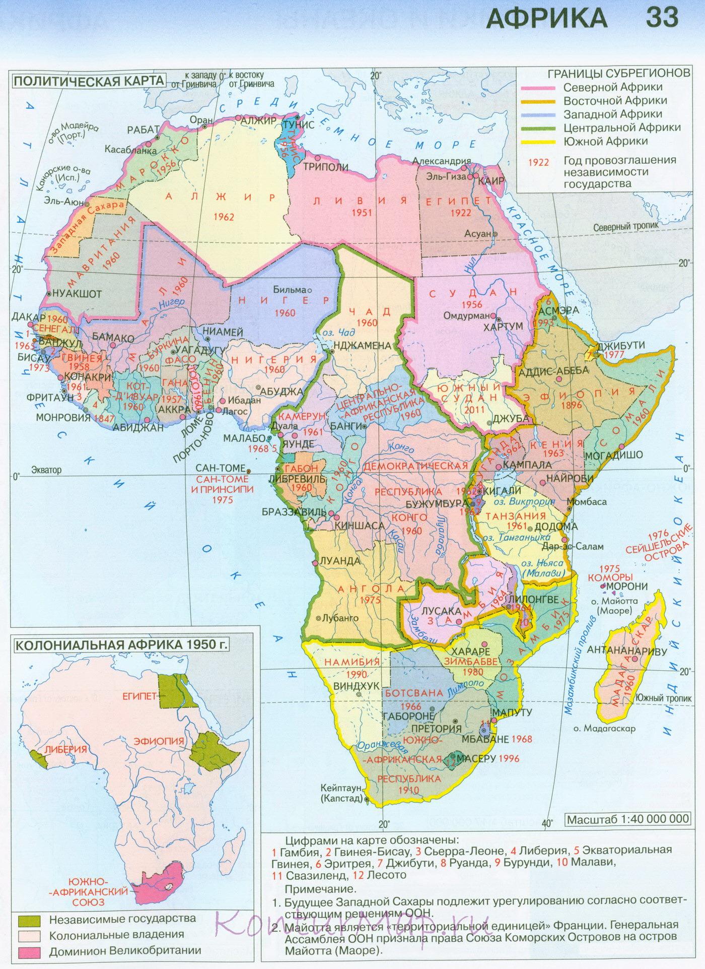 В атласе по географии 7 класс африка