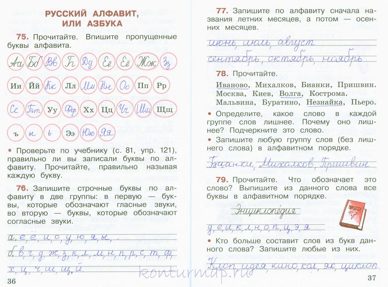 гдз русский язык класс издательство просвещение