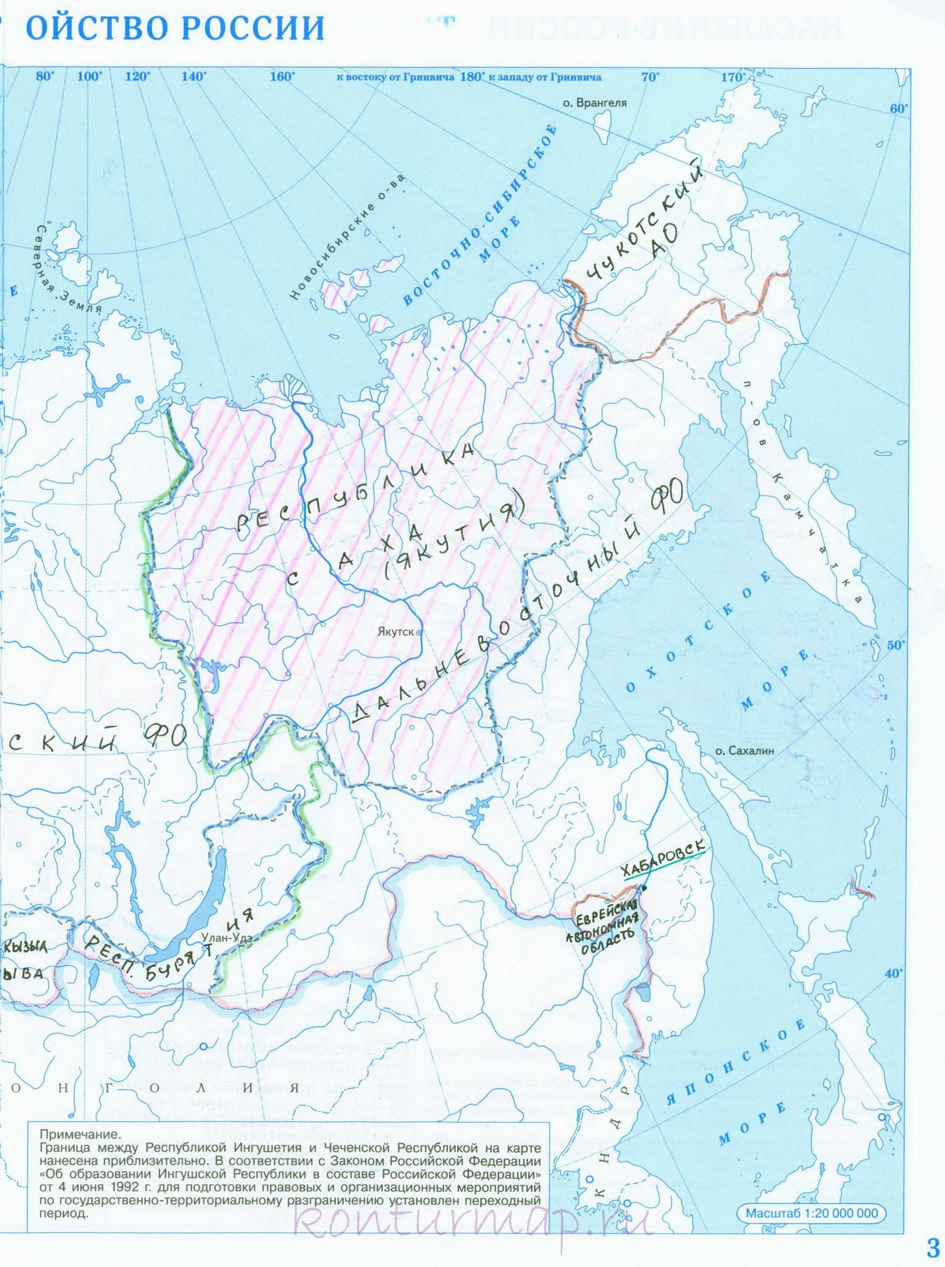 Смотреть гдз по географии 9 класса в контурных картах по центральной россии