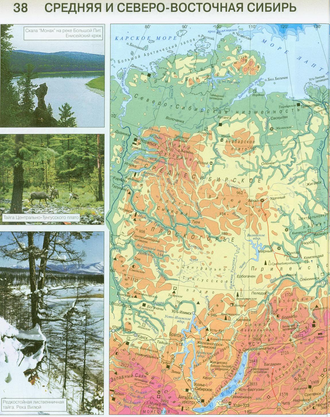 Северо-Восток Сибири | Презентация к уроку по географии (8 ...