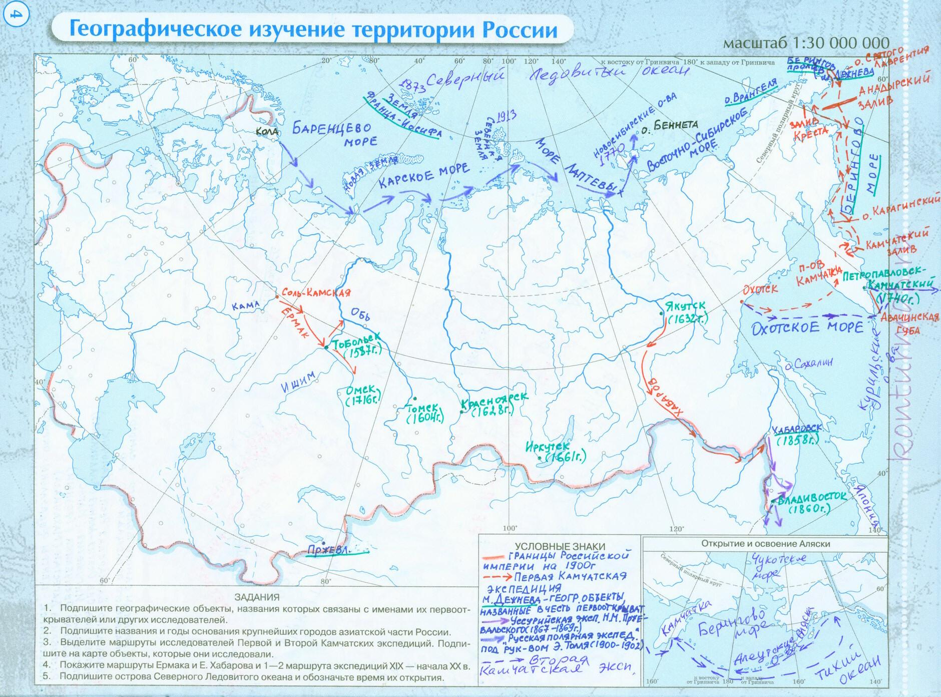 Географическое изучение россии 4.