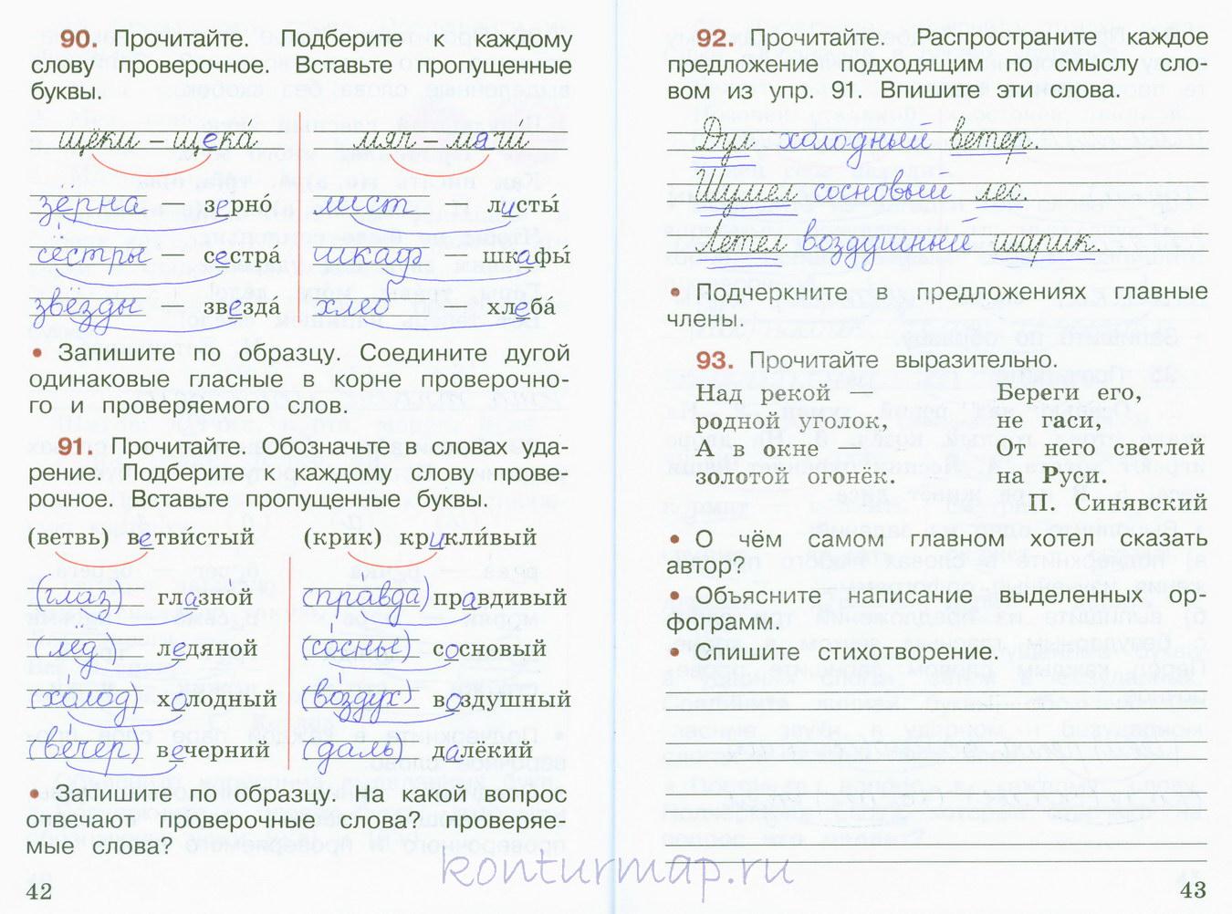 русский язык страница 40 упражнение 2