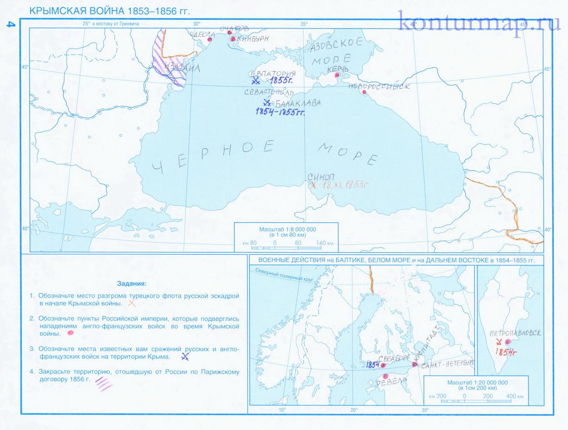 Гдз контурная карта 8 класс крымская война