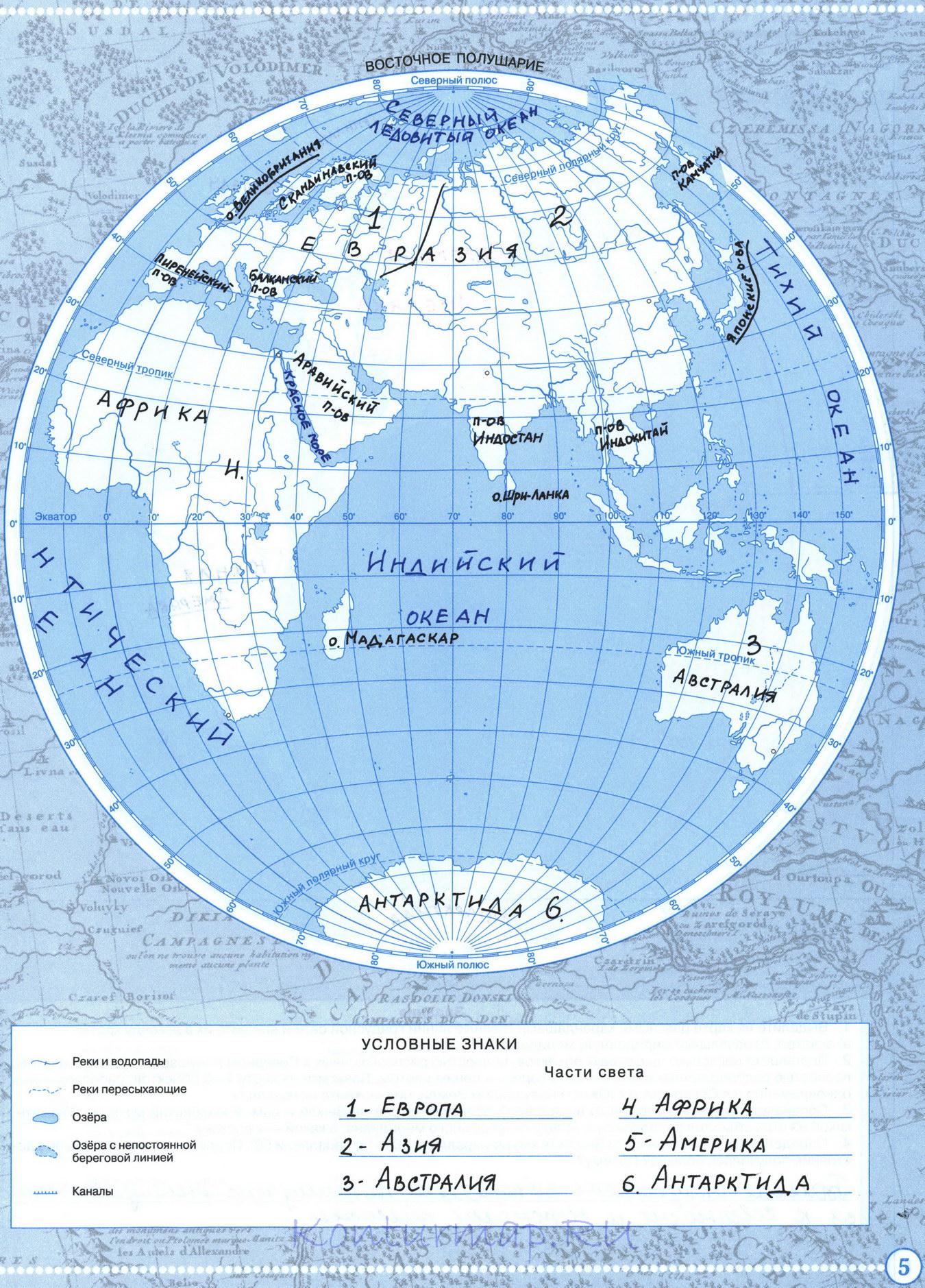 Gdz Geografiya 5 Klass Drofa Str4