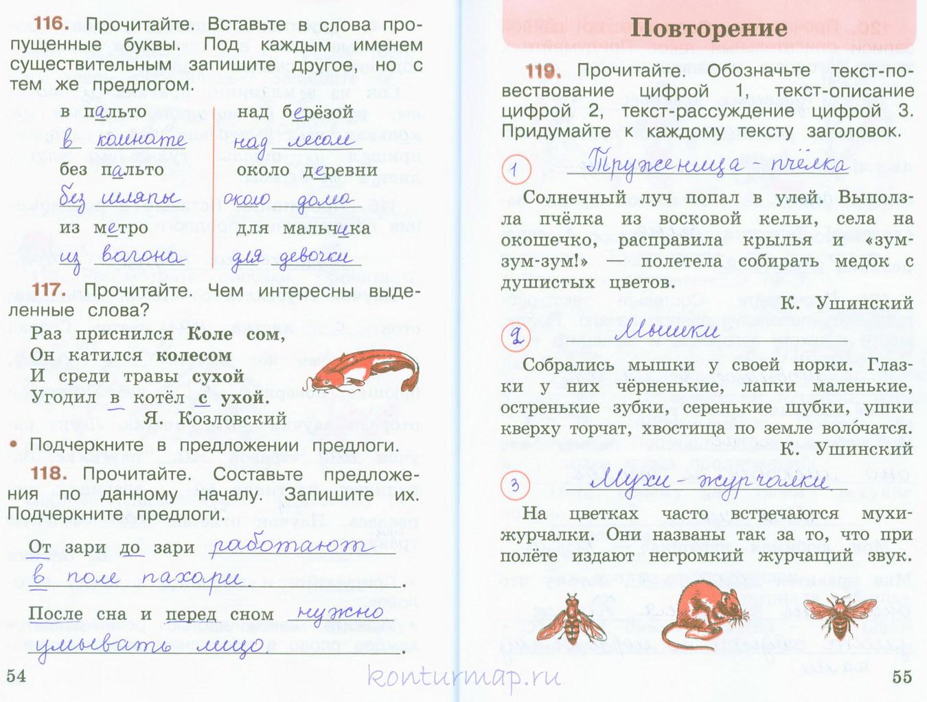 117 рабочая тетрадь русский язык 2 класс канакина