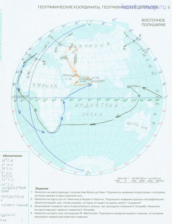 Гдз по географии контурные карты 7 класс издательство просвещение