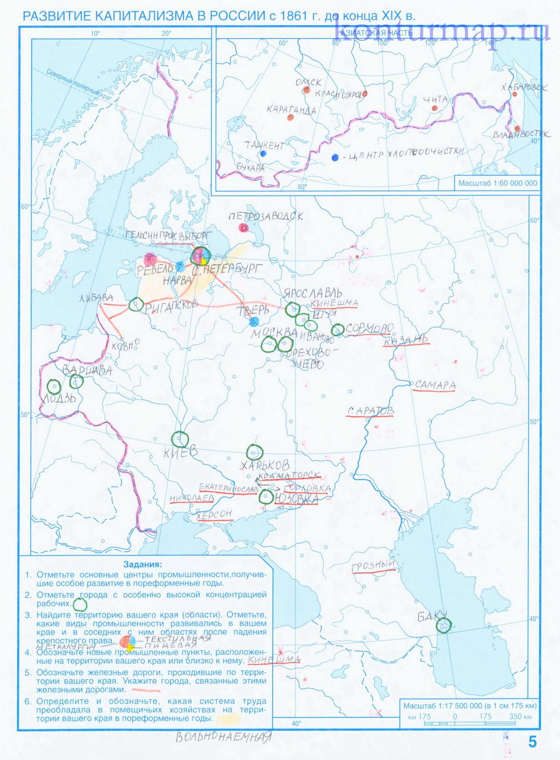 Ответы к контурной карте по всемирной истории нового времени 8 класс