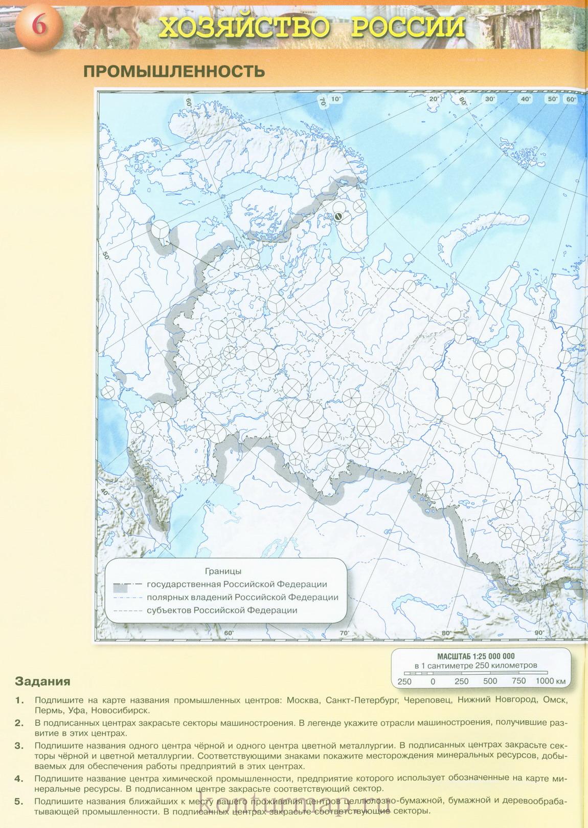 Гдз география 9 класс сферы