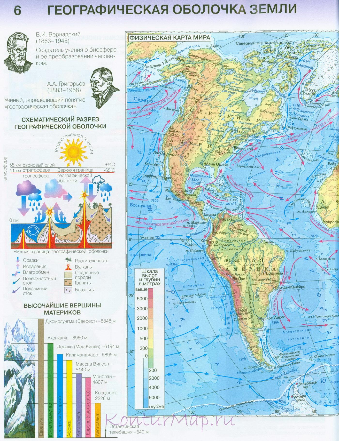 Физический атлас африки 7 класс по географии