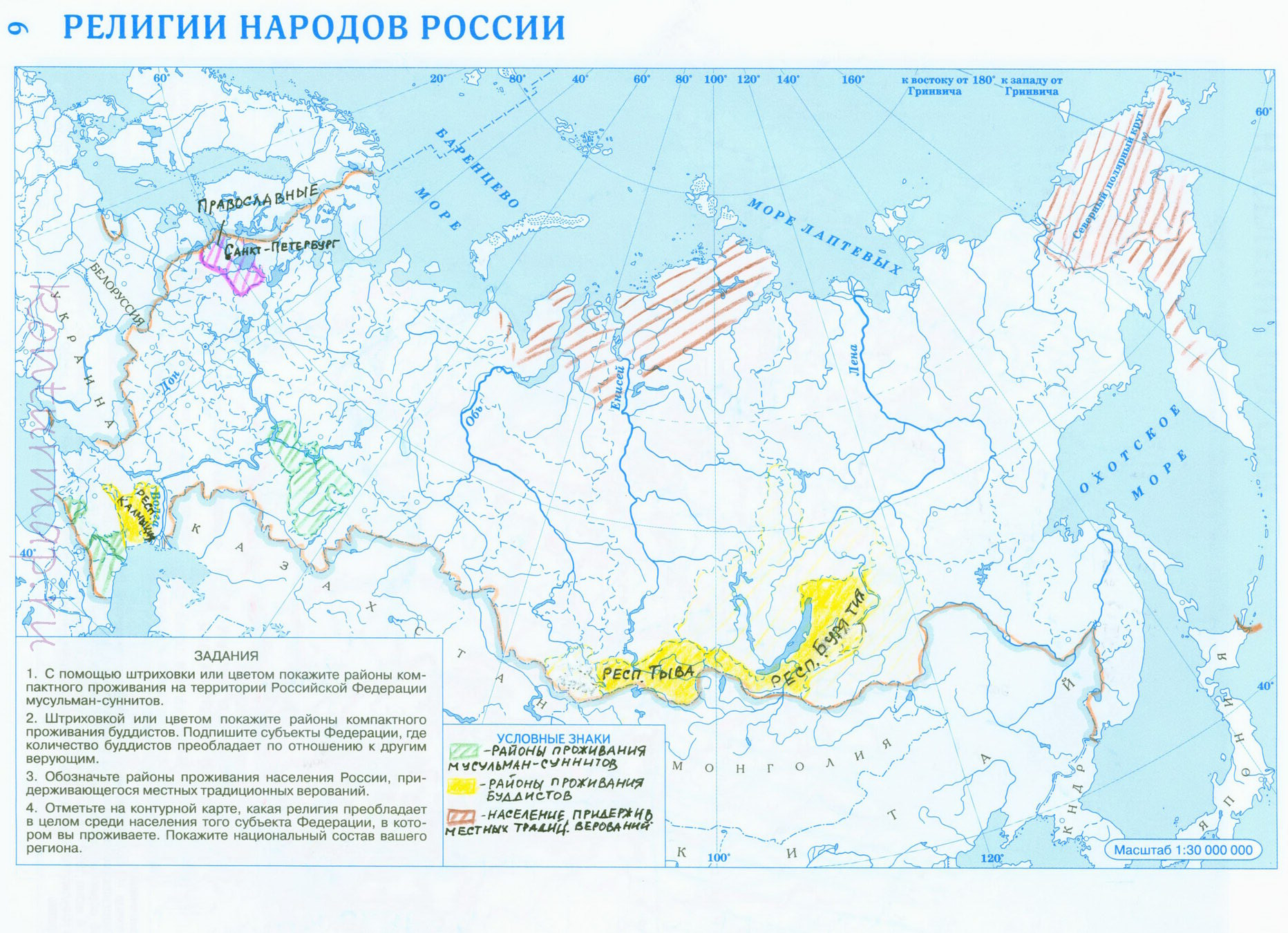 Контурная карта по географии 9 класс центральная россия с заданиями