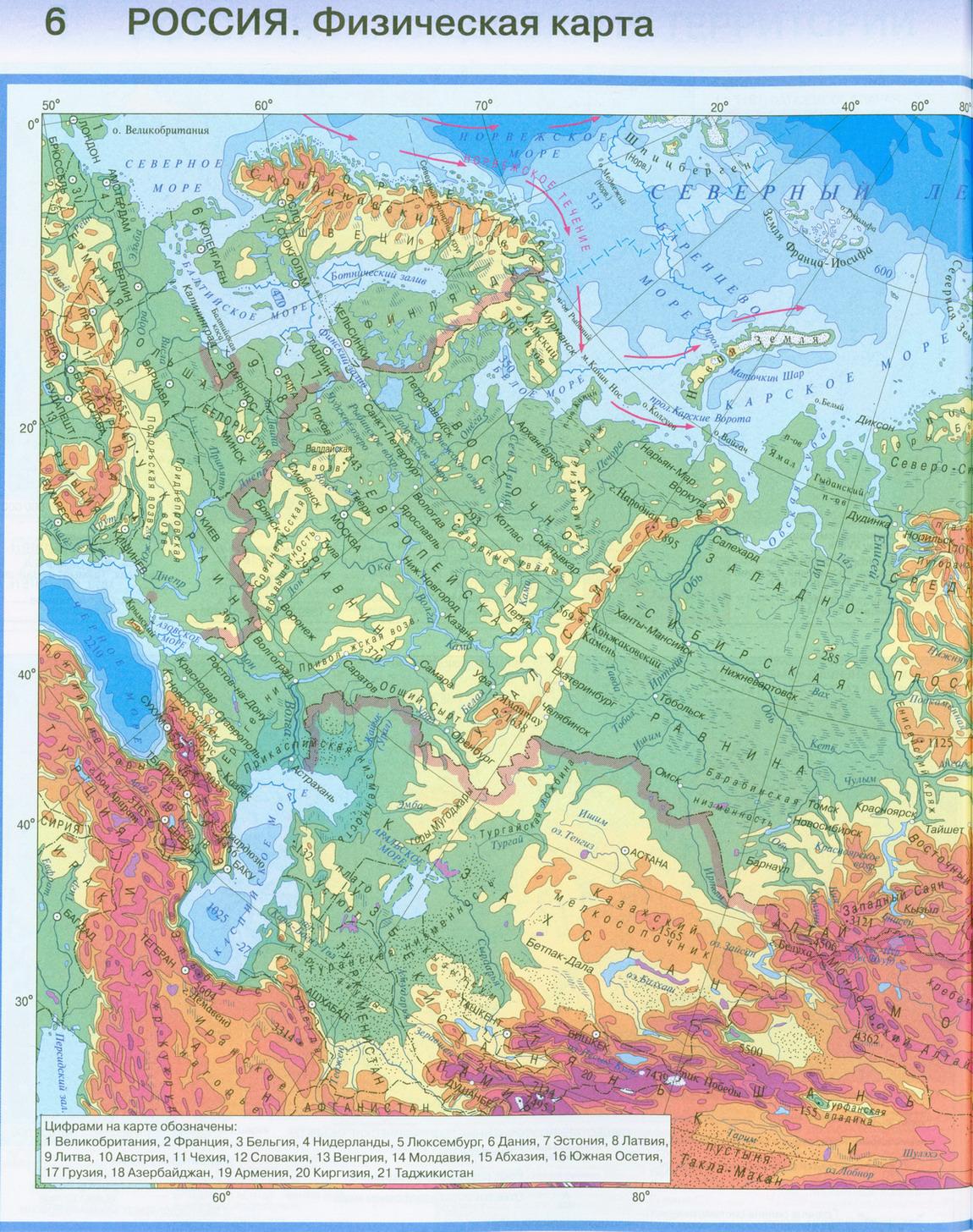 Физическая карта россии из атласа 8 класса