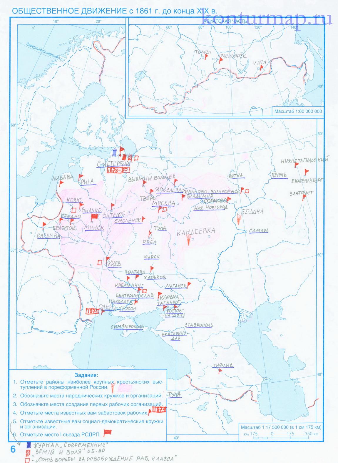 Гдз контурная карта история крымская война 1853-1856