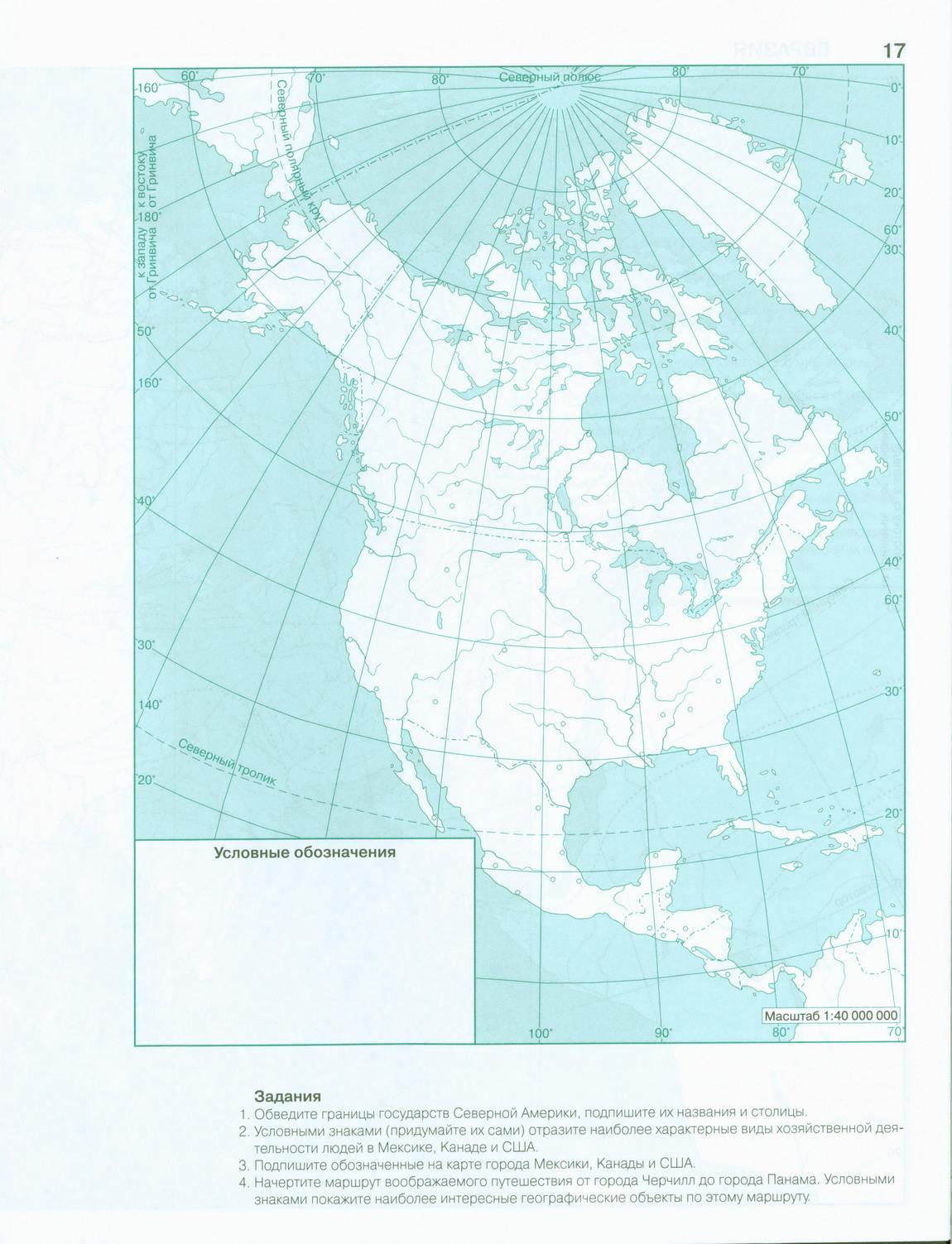 7 класс география летягин читать
