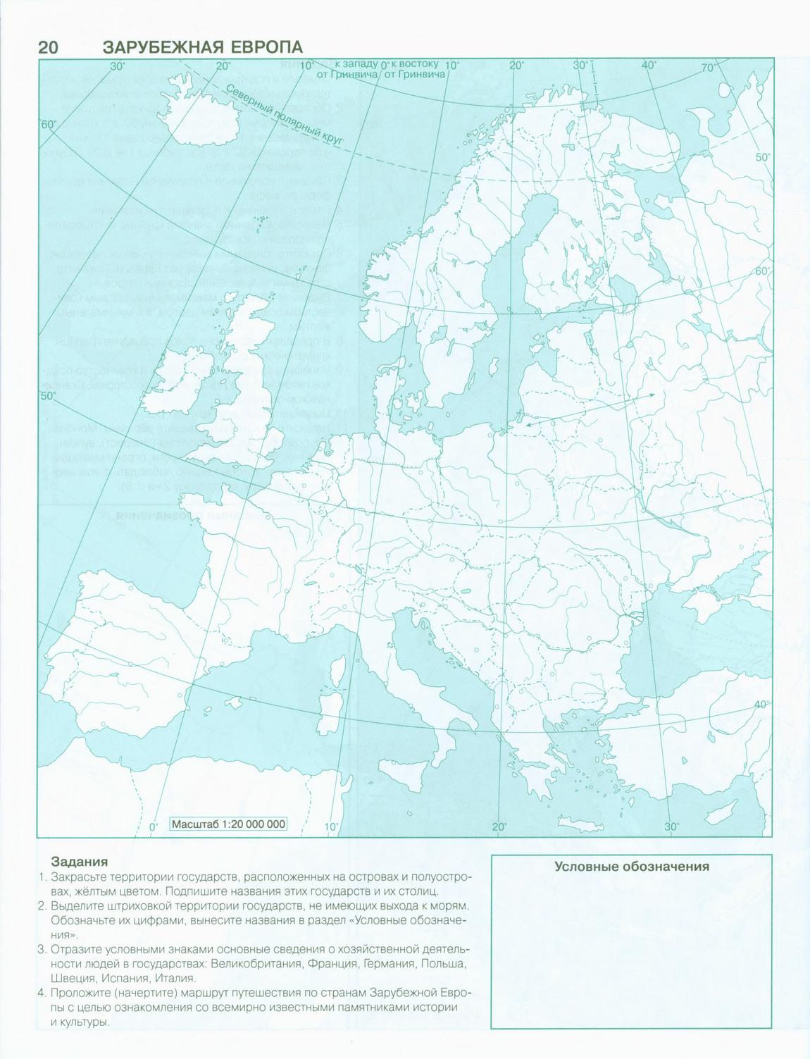 Zarubezhnaya Evropa Str 20 21