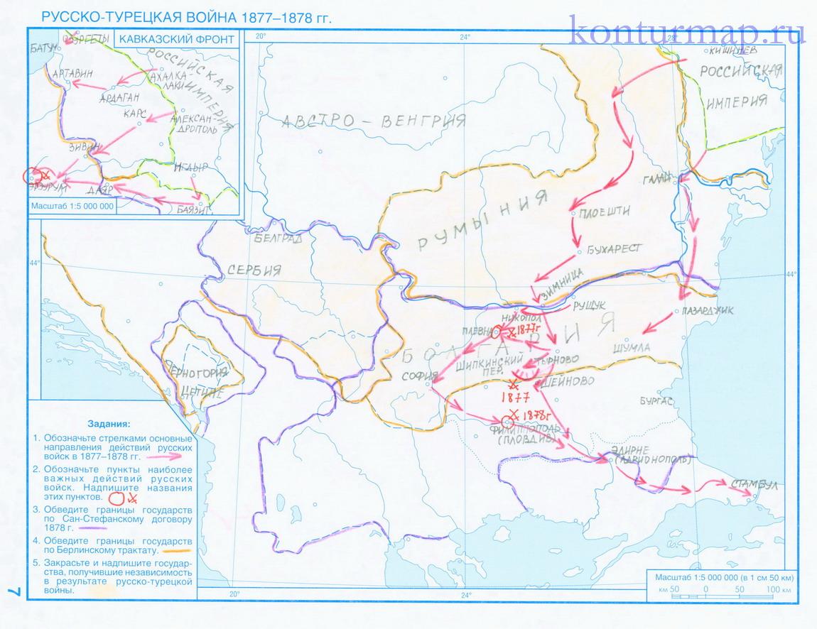 Контурная карта по истории крымская война 1853-1856гг. гдз